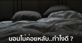 นอนไม่ค่อยหลับ